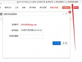 爱站SEO工具包VIP用户F码免费送!
