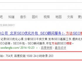 【SEO神器】在百度搜索结果中显示常用SEO数据
