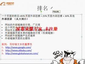 SEO视频教程:张国平光年SEO培训视频教程(3)