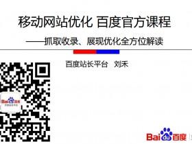 2015年5月29杭州百度移动网站优化培训PPT分享【百度官方PPT】