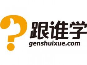 【北京SEO招聘】跟谁学12K招聘SEO主管
