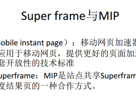 【什么是百度MIP?】百度站长平台正式推出MIP接入工具