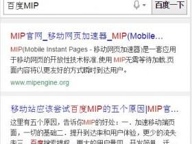 【百度MIP】移动站应该尝试百度MIP的五个原因