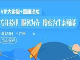 百度站长VIP大讲堂、高端沙龙广州站干货揭秘