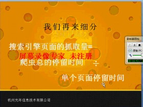SEO视频教程:张国平光年SEO培训视频教程(2)