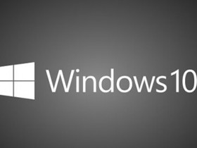 【Win10正式版下载】Win10正式版微软官方原版ISO系统镜像下载大全