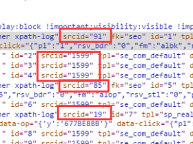 百度srcid是什么?百度搜索产品资源库srcid大全【不断更新中!】
