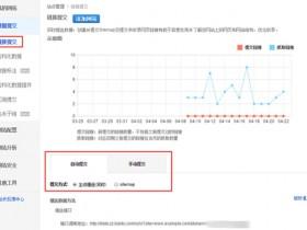【百度站长平台】sitemap工具升级改名公告