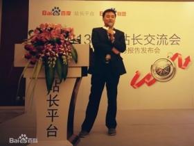 Zac(昝辉):中国SEO教父级大师!