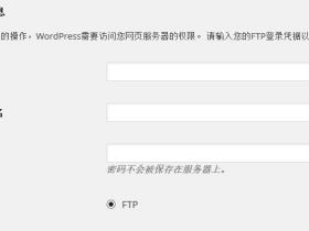 【已解决!】要执行请求的操作,WordPress需要访问您网页服务器的权限问题