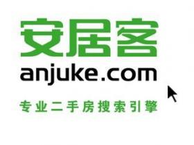 【上海SEO招聘】58安居客20K招SEO主管/专员1名