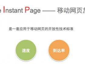 不止是网页加速,百度搜索MIP提升站点广告收入实录