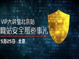 百度搜索安全课堂即将开讲:如何应对流量劫持问题