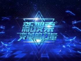 百度搜索大讲堂及高端沙龙杭州、南京、上海三地即将同步开讲
