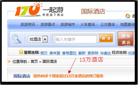 17U网站上面写有13万酒店预订服务信息