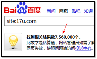 17U的百度收录有700多万个