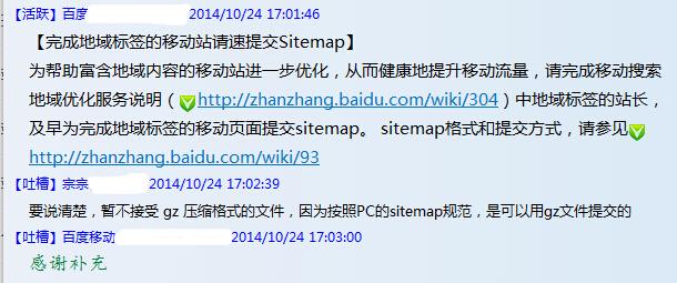 百度移动sitemap暂时不支持gzip压缩后的gz格式的sitemap