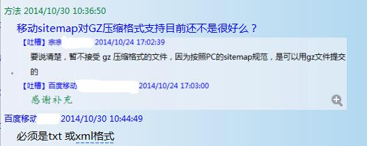移动端sitemap必须是txt或xml格式的sitemap文件