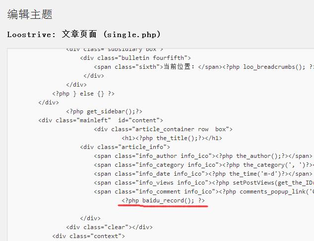 第二步:编辑WordPress主题下的文章模板,加调用代码