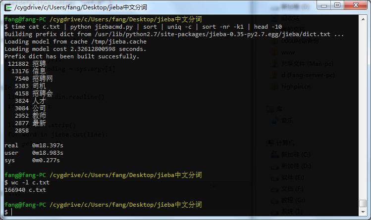 cygwin下用python+jieba给文本分词并提取高频词
