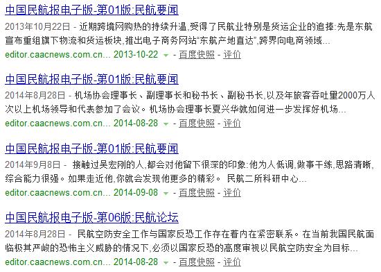 【百度站长平台】符合百度SEO要求的网站内容建设指南2:编辑职责