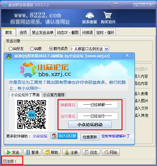豪迪QQ群发器2015.7.2破解版