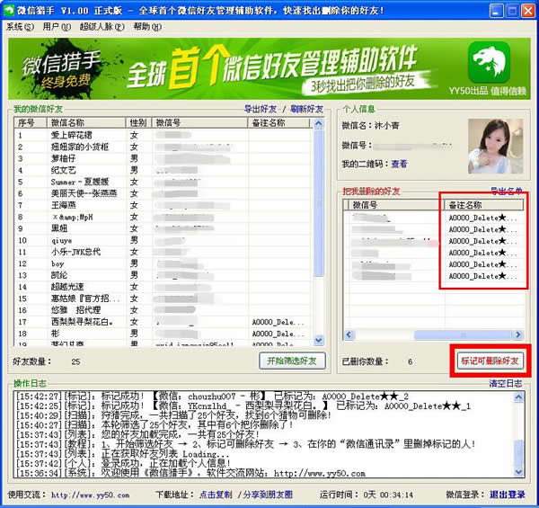 微信猎手:7步清除微信朋友圈已删除你的好友【亲测好用!】