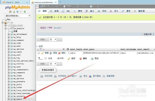 【亲测好用!】WordPress后台密码忘了怎么办?重置WordPress后台密码最简单的方法