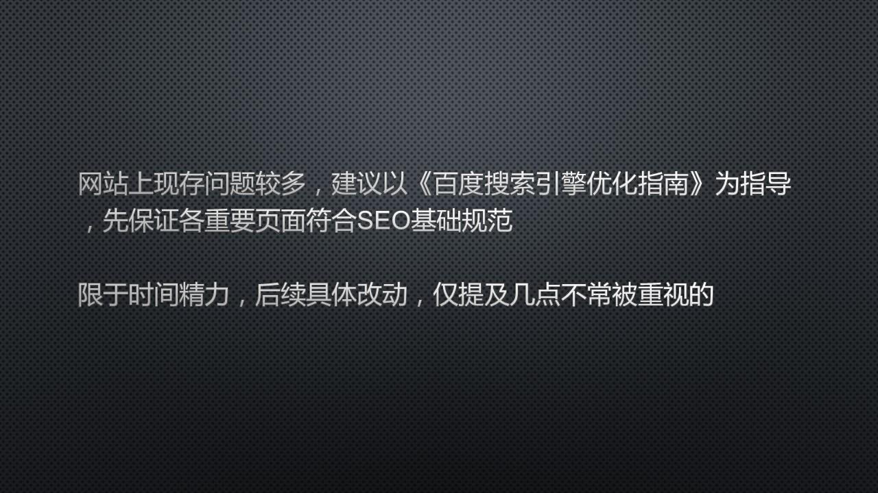【大拿分享】ZERO大神新鲜出炉网站SEO系统分析诊断书