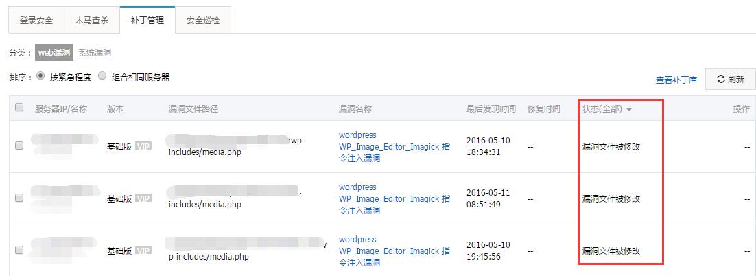 【亲测好用!】解决WordPress博客WP_Image_Editor_Imagick漏洞