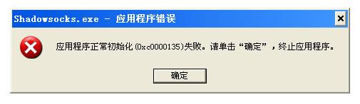 WinXP打开SS出现程序正常初始化(0xc0000135)失败提示 – SS设置 – 91VPN