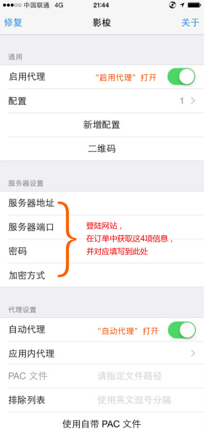 【Shadowsocks教程】iPad/iPhone下载和设置SS客户端