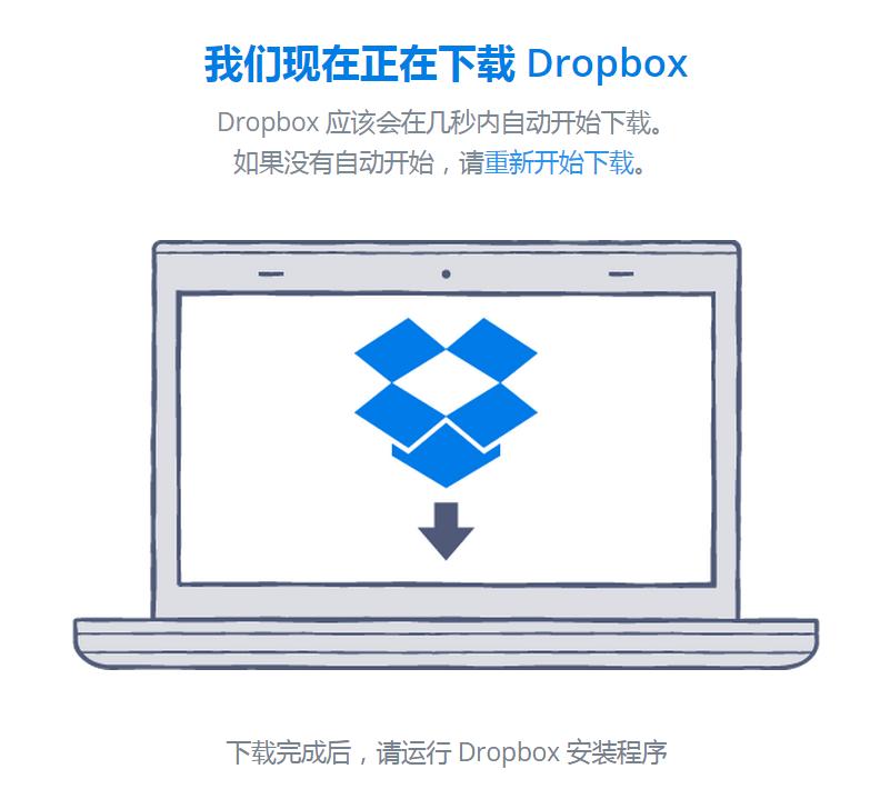 【亲测好用!】DropBox离线安装包的下载方法