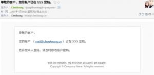 WHMCS 用户登陆自动发送邮件提醒 | 小蒋博客