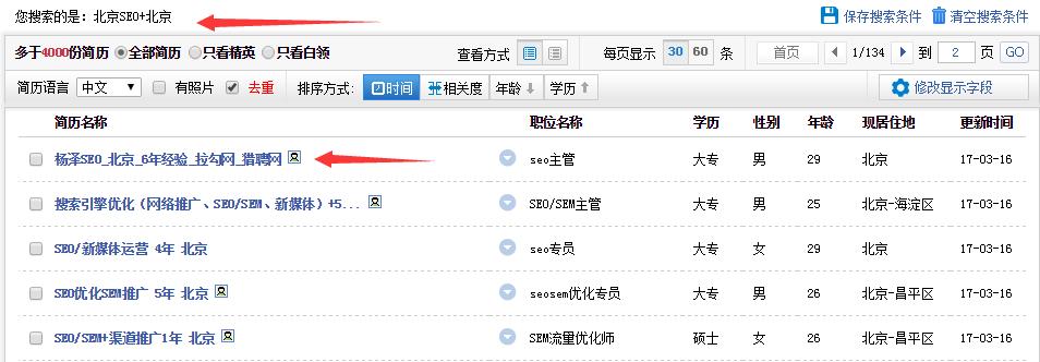 """搜索""""北京SEO""""的结果:"""