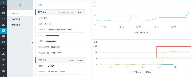 【亲测好用】阿里云ECS云服务器Windows带宽占用高的解决办法