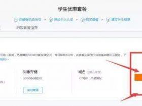 【新用户薅羊毛】腾讯云发车,360元三年1核2G云服务器